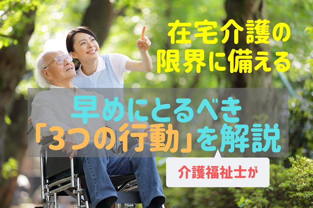 親の在宅介護がそろそろ限界に… 早めにとるべき「3つの行動」を介護福祉士が解説