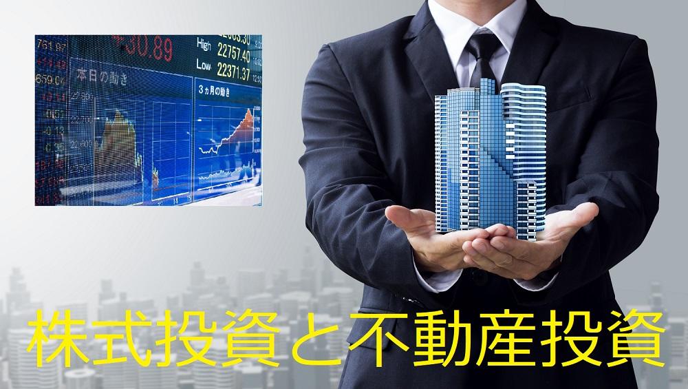 同じ投資でも性質の違う「株式投資」と「不動産投資」 ライフスタイルに合わせた投資を選ぶ