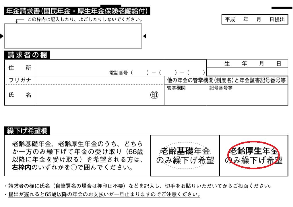老齢 基礎 年金 老齢基礎年金の受給要件・支給開始時期・計算方法|日本年金機構