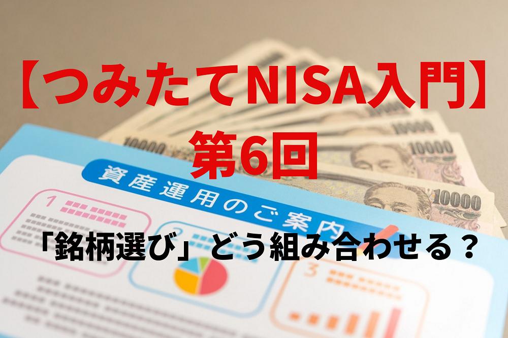 【つみたてNISA入門】第6回 「銘柄選び」どう組み合わせる? 投資効率の良い組み合わせについて解説