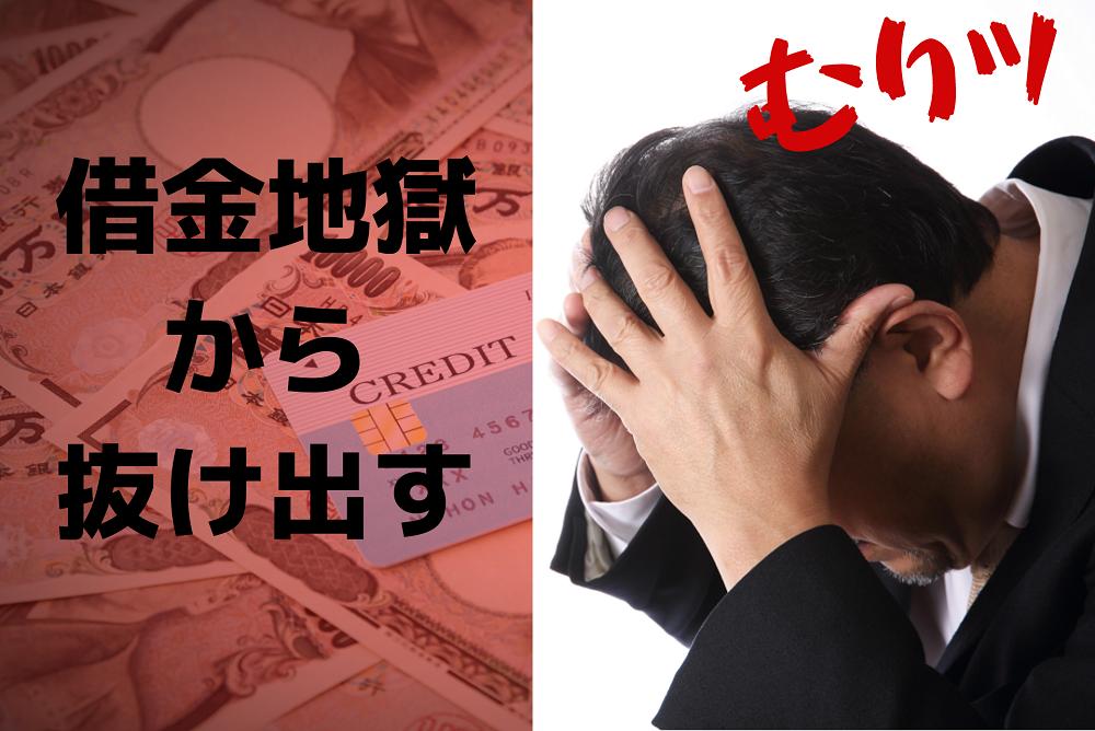 【リボ払い】借金地獄から脱出する方法 返済不可能と判断したら任意整理も検討しよう