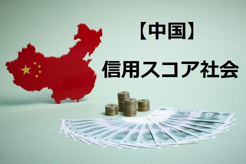 中国「信用スコア社会」で起きる生きづらさ 普及するキャッシングアプリが日常を脅かす