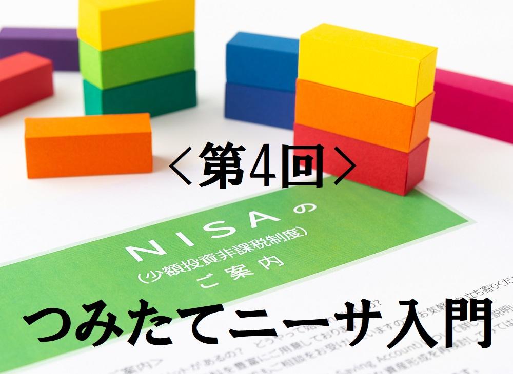 【つみたてNISA入門】第4回 NISAの投資信託は「金融庁厳選」のおすすめ銘柄ばかり