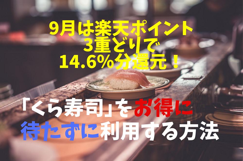 クレジットカード くら寿司