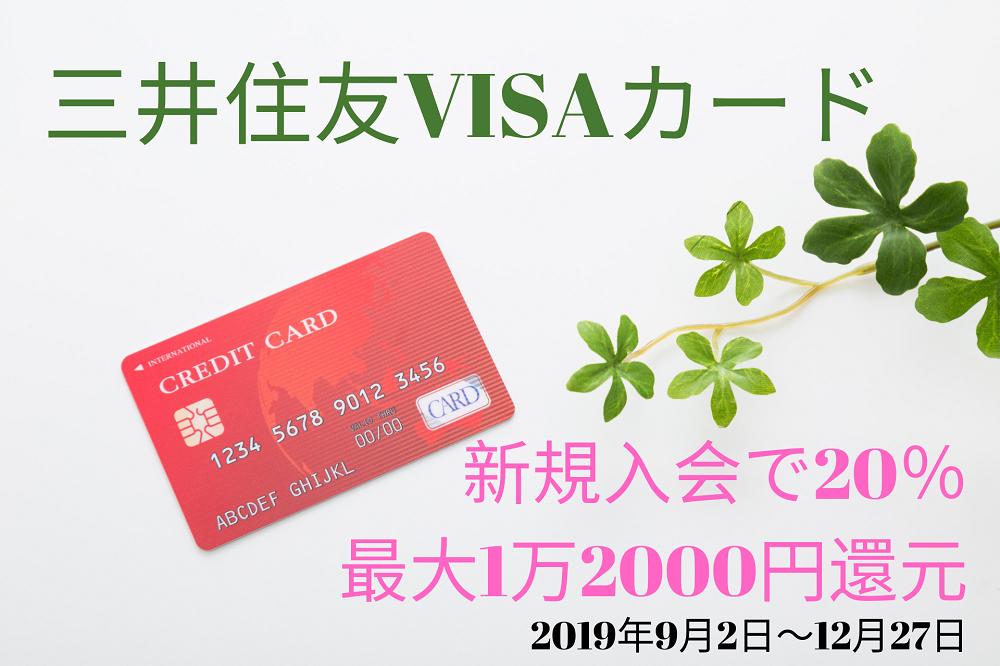 三井住友カード ダブル