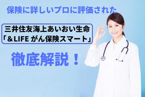 三井 住友 海上 あいおい 生命 アンケート