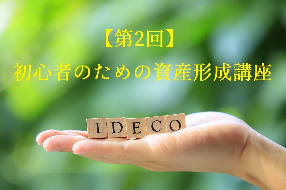「iDeCo入門」初心者のための資産形成講座【第2回】 モデル世帯別で検証、公的年金では足らないお金