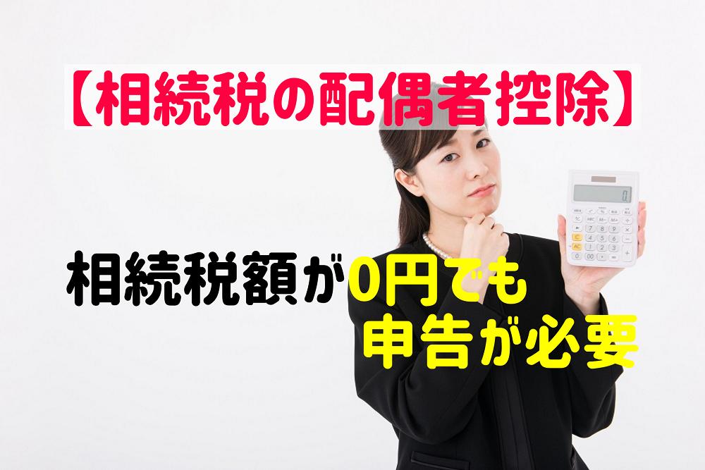 【相続税の配偶者控除】相続税額が0円でも申告が必要 子供の負担が増えないよう慎重に