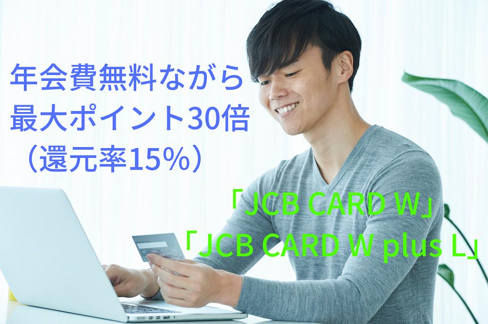39歳までが持てる、年会費無料で最大ポイント30倍(還元率15%)「JCB CARD W」、「JCB CARD W plus L」の詳細と注意点