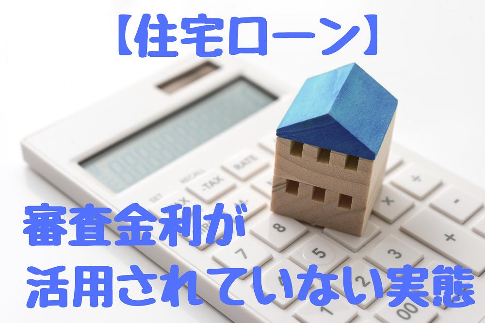 【住宅ローン】貸出動向調査で明らかになった、活用されない「審査金利」 将来金融機関が不良債権を抱え込む可能性