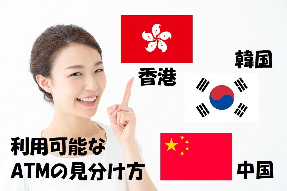 【知ってると安心】香港・韓国での利用可能な「ATM」の見分け方と利用ガイド