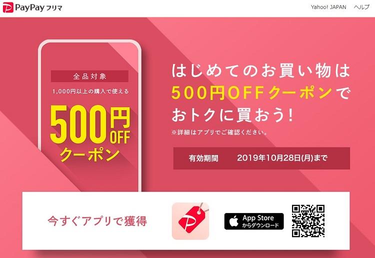 ペイペイフリマ500円クーポン