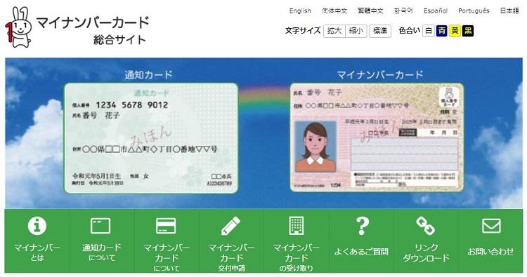 マイ ナンバーカード 5000 円