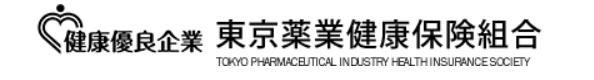 組合 保険 健康 東京 業 薬