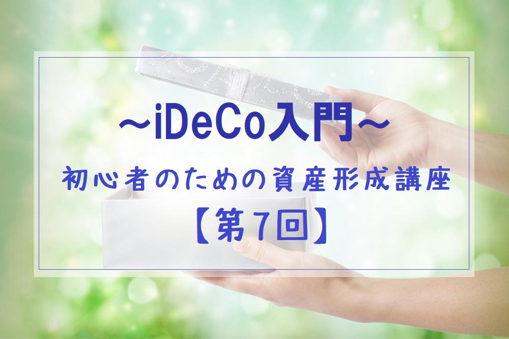 「iDeCo入門」初心者のための資産形成講座【第7回】iDeCoで買える投資信託とはどんなもの?