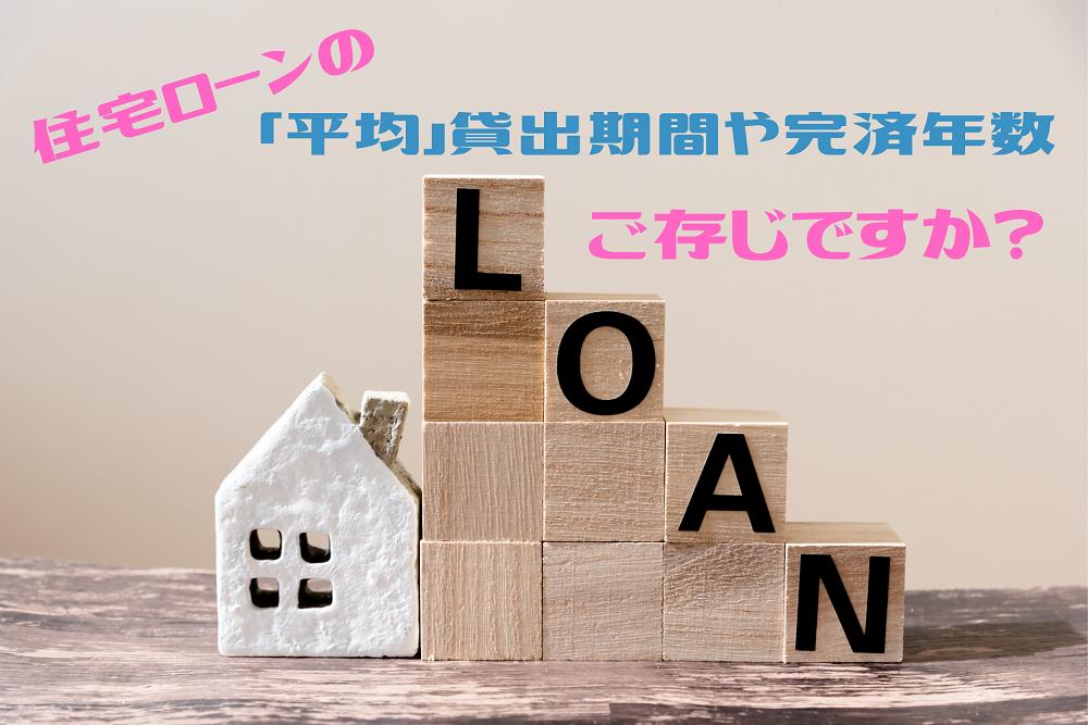 住宅ローンの平均「貸出期間」は25~6年、「完済年数」は14~5年。見かけ上の平均年数が短くなる理由を解説