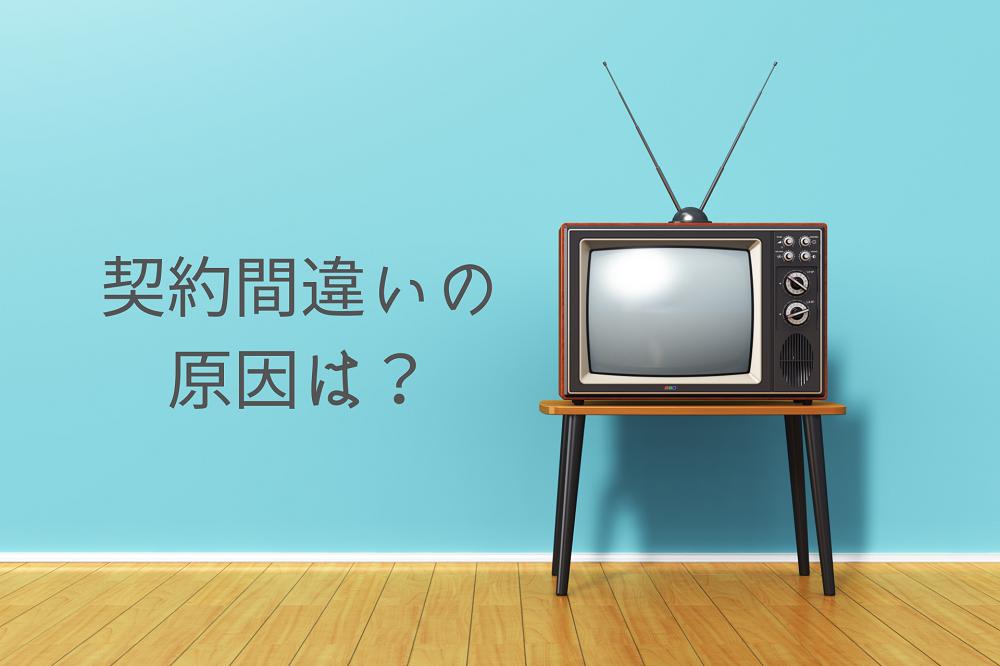 【NHK受信料】衛星契約と地上契約で年1万円 ...