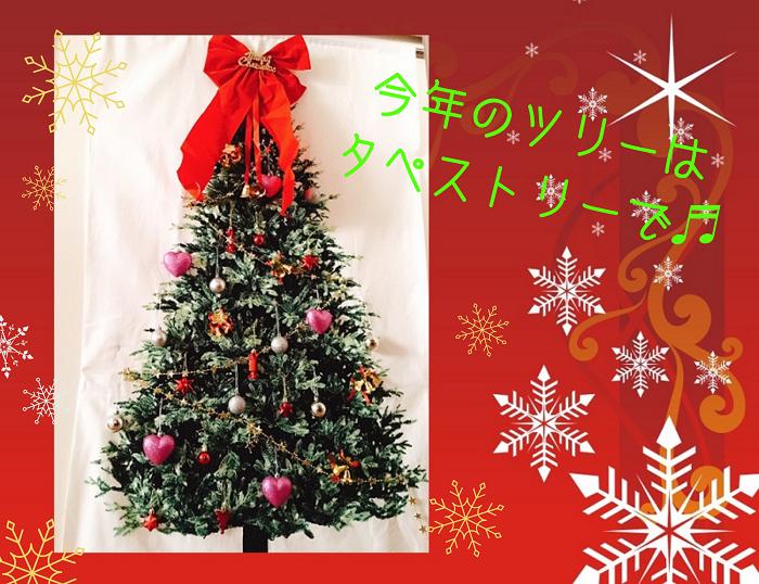 クリスマス ツリー 飾り付け