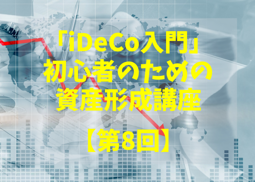 「iDeCo入門」初心者のための資産形成講座【第8回】 金融危機発生! こんな時どう考えたら合理的なの?
