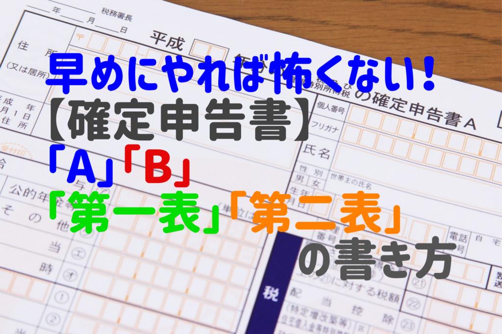 違い ab 確定 申告 確定申告書AとBの違い