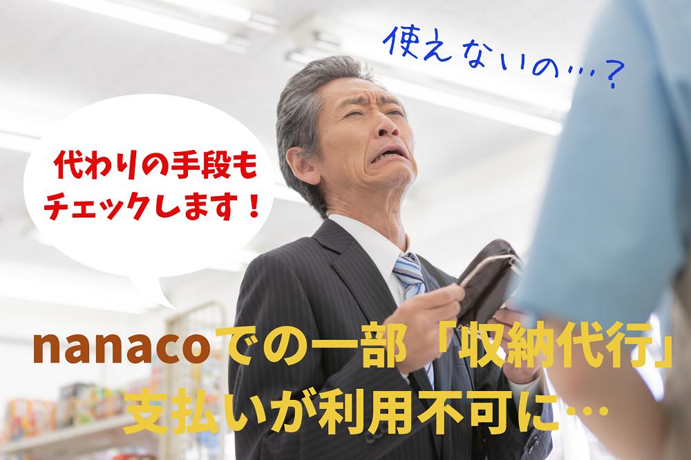 nanacoでの一部「収納代行」支払いが利用不可に 代わりの手段をチェックします