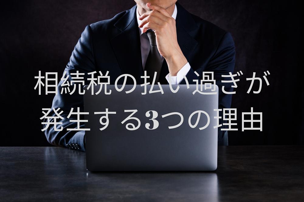 【過払い相続税】1人あたり数百万円~数千万円が還付対象の可能性 「過払い」発生の3つの理由と対処法
