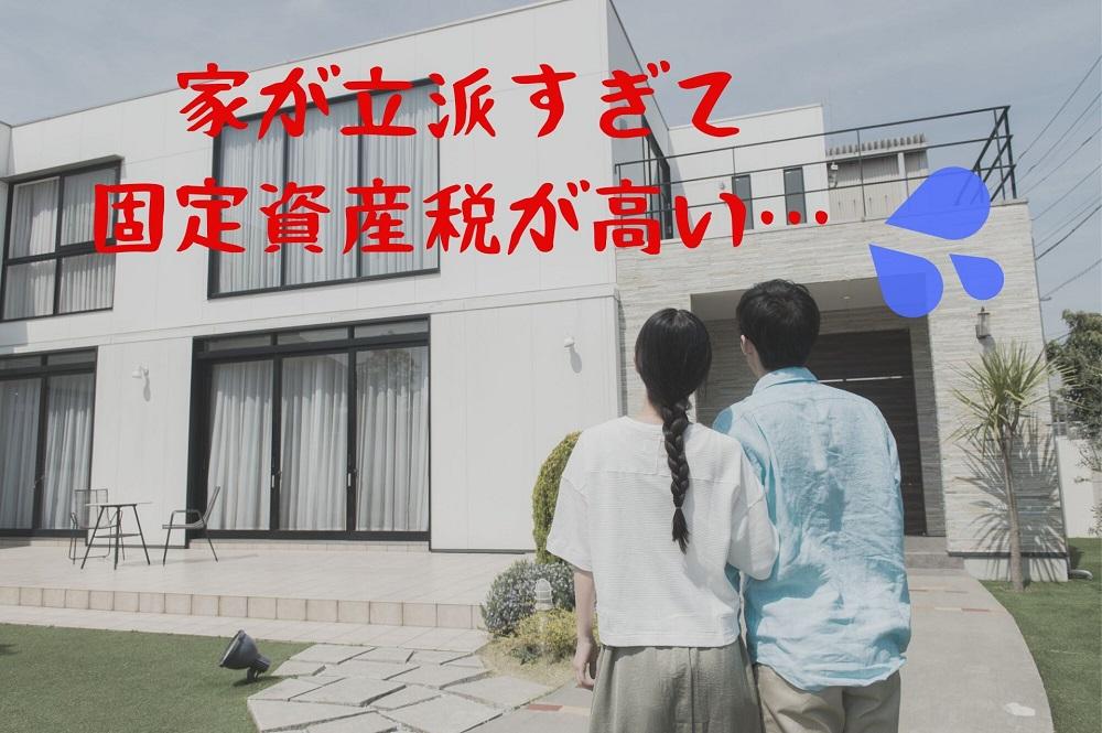 家を建てるなら「住宅ローン」だけでなく「固定資産税」について学んでおこう 税金を安くするポイント2つ