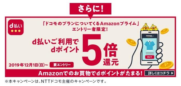 Amazon エントリー ドコモ できない プライム