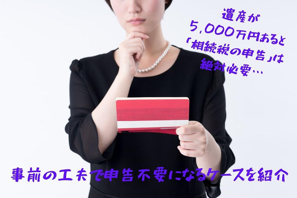 遺産が5,000万円あると「相続税の無申告」は危険 当局から「お尋ね書」が届いた場合の対処法