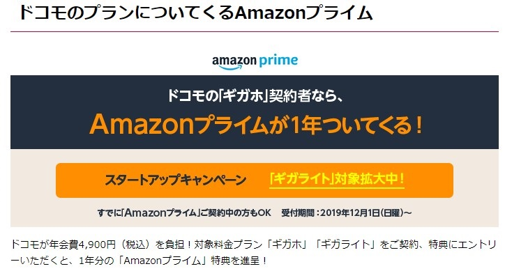 Amazonプライム 複数回線 ドコモ