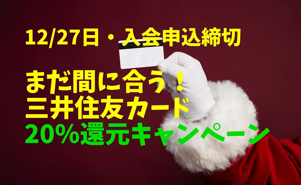 三井住友カード デュアル発行