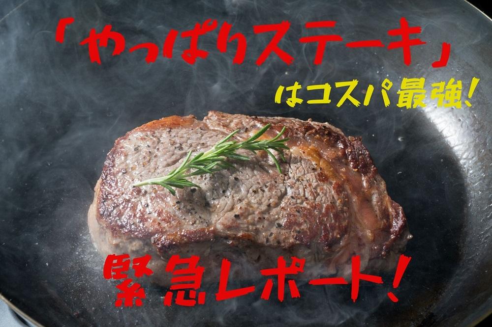 大阪 やっぱり ステーキ 京橋に沖縄でうわさの溶岩焼きステーキ「やっぱりステーキFC京橋駅前店」が4/19にオープン‼︎してたみたい