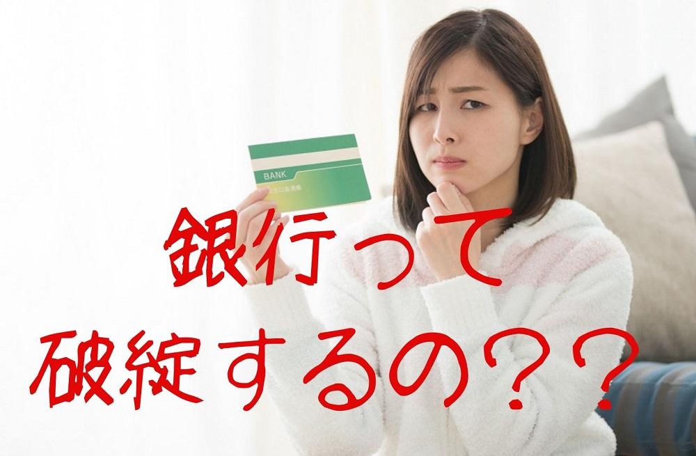 「銀行は破綻しますか?」に銀行員が答える 私たちの預金やローンはどうなるのか。