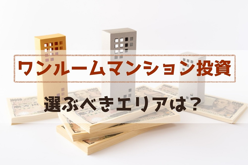 「投資用ワンルームマンション購入」は都市部がおすすめ 地方で購入する場合の注意点や代替案も紹介