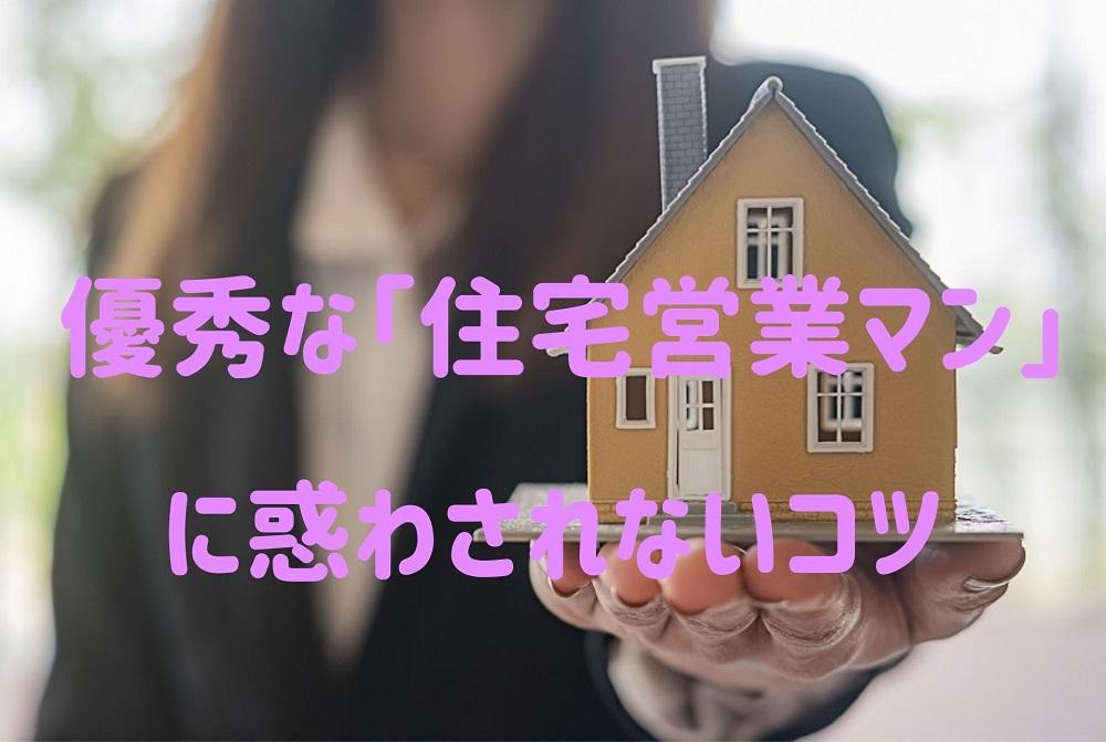 【マイホーム購入】ローンの返済計画や修繕費を熟慮せよ 優秀な「住宅営業マン」に惑わされないコツ