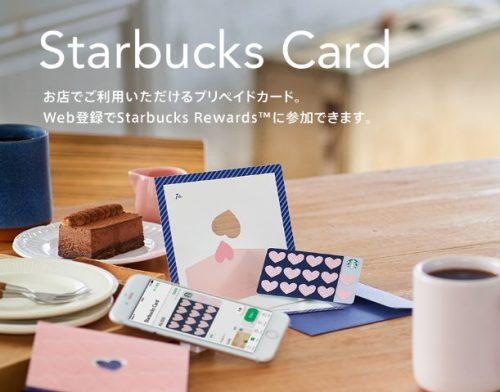 スターバックス プリペイド カード