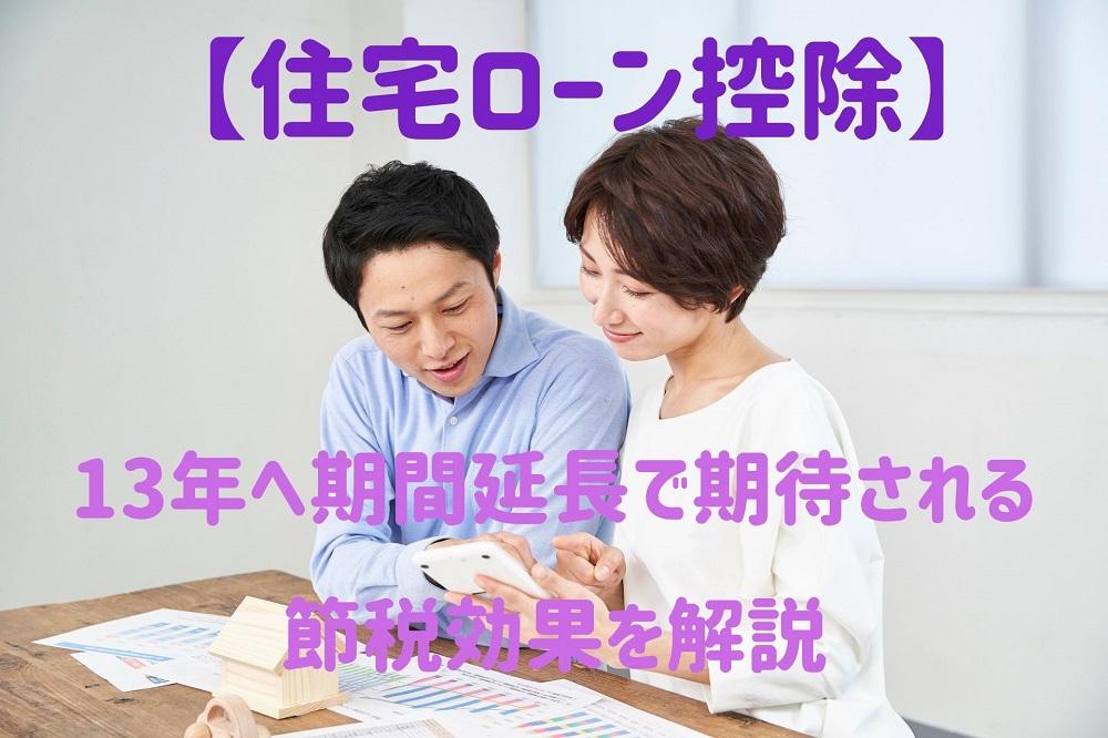 【住宅ローン控除】10年から13年へ期間延長で期待できる減税効果
