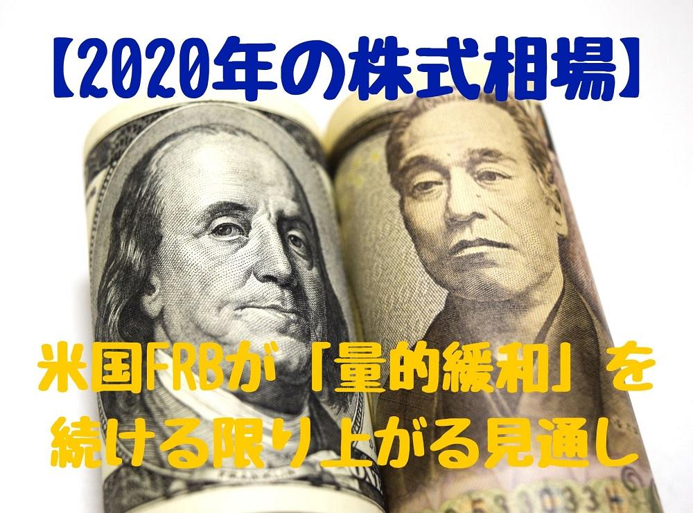 【2020年の株式相場】8月にはFRB「量的緩和」が停止し、株式相場は下落する。