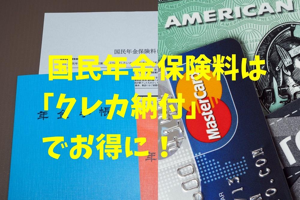 【国民年金保険料】「2年前納×クレカ」で納付額が1250円お得!+ポイント還元 「クレカ納付」のメリットと注意点