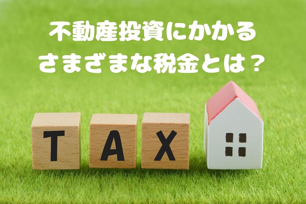 不動産投資は「節税」もカギ 購入時・保有期間中・売却時にかかる税金を解説