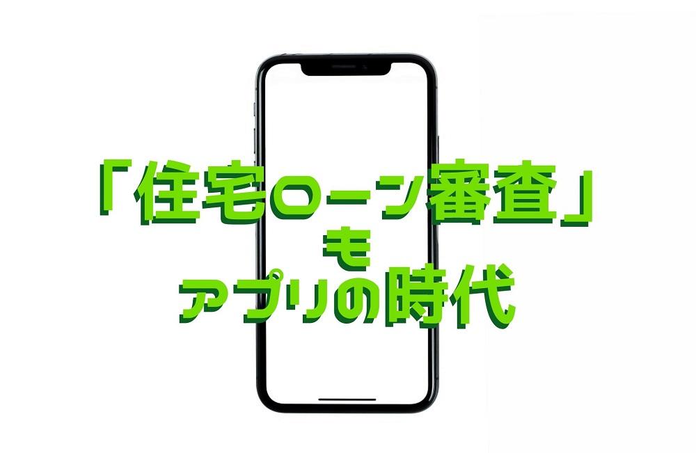 「住宅ローン審査」もアプリの時代 三井住友銀行の例で概要を解説