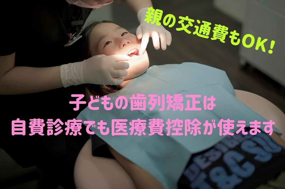 【確定申告】子供の「歯列矯正」(保険適用外)と親の交通費は「医療費控除」の対象 歯科ローン利用時も「治療費全額」が対象