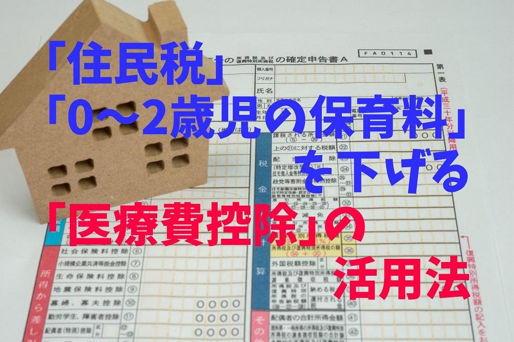 【確定申告】住宅ローン控除は「住民税」からも差し引ける 「住民税」「0~2歳児の保育料」を下げる「医療費控除」の活用法