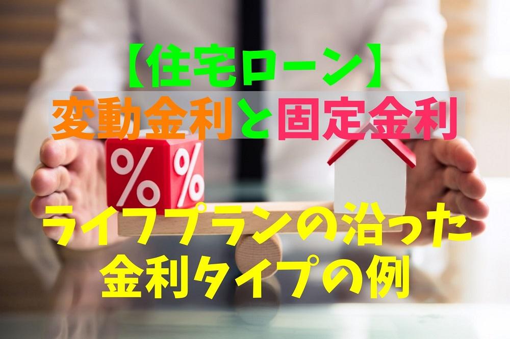 【住宅ローン】変動金利と固定金利のメリット・デメリット ライフプランに沿った金利タイプの例