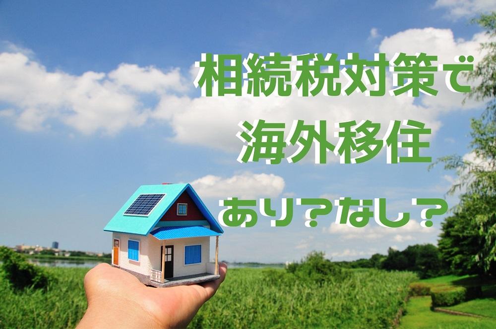 【相続税】税制改正で海外移住をあきらめる日本人 これからの対策を考える