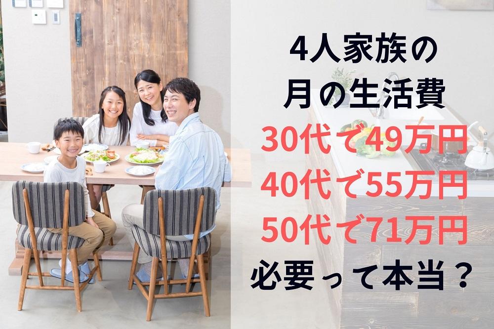人 生活費 4 家族