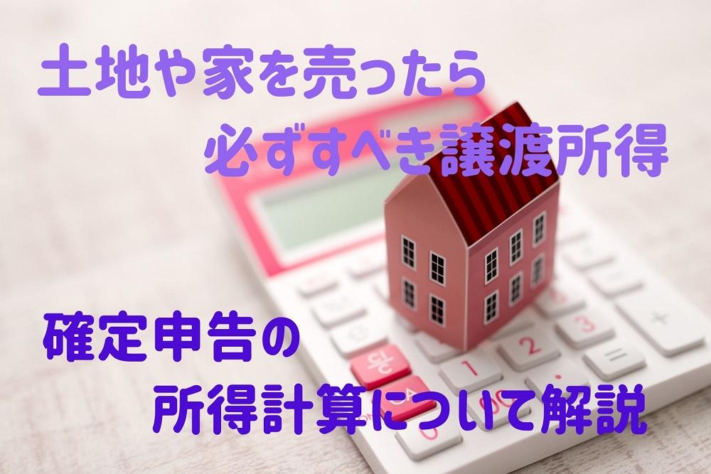 【譲渡所得の確定申告】土地・家を売却したら利益・損失どちらが出ても必ずする! 方法を詳しく解説