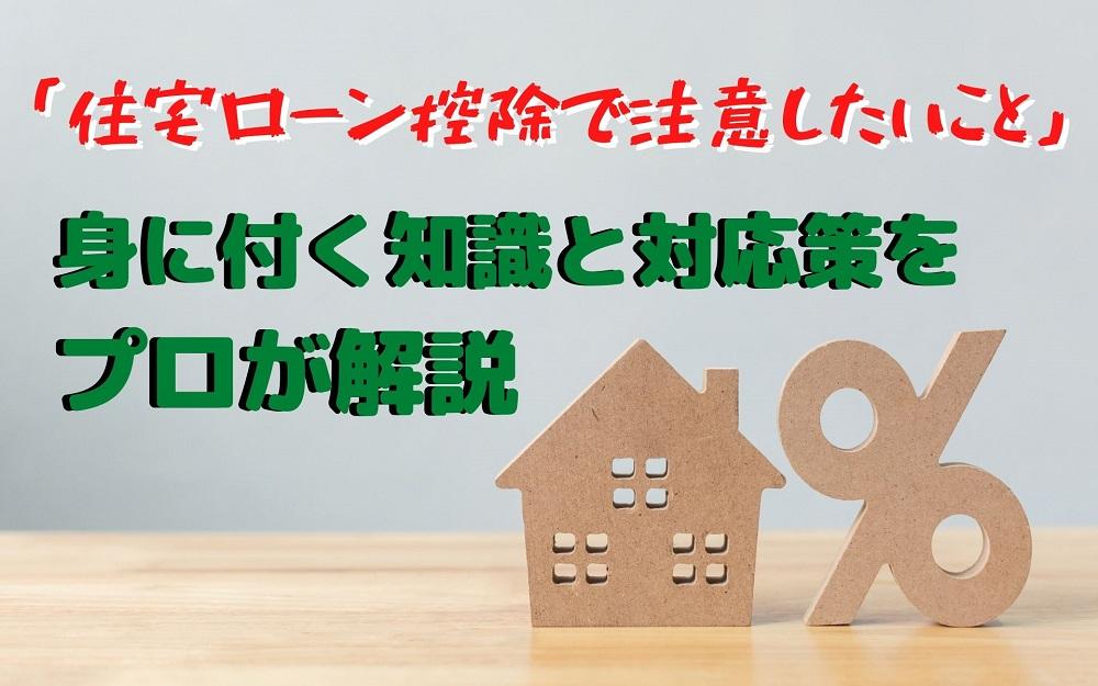 【住宅ローン】購入前に知らないと困る、減税や控除に影響する3つの注意点