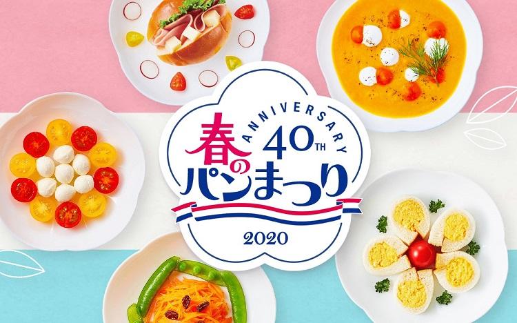 ヤマザキ春のパン祭り