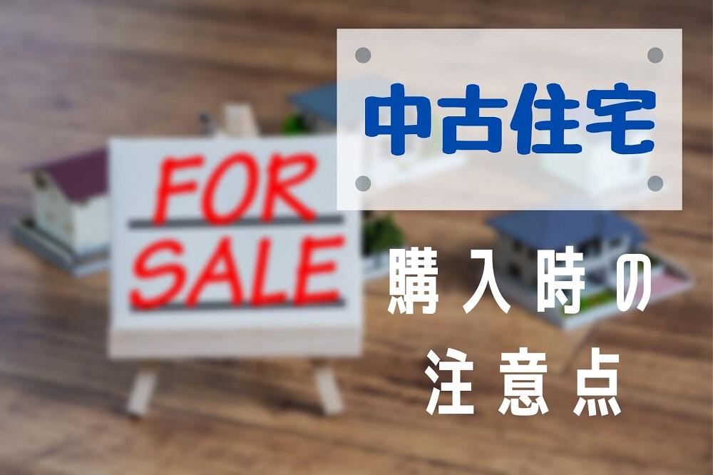 【中古物件】「新築より安い」けれど注意が必要 購入前に確認しておくべき5つのこと